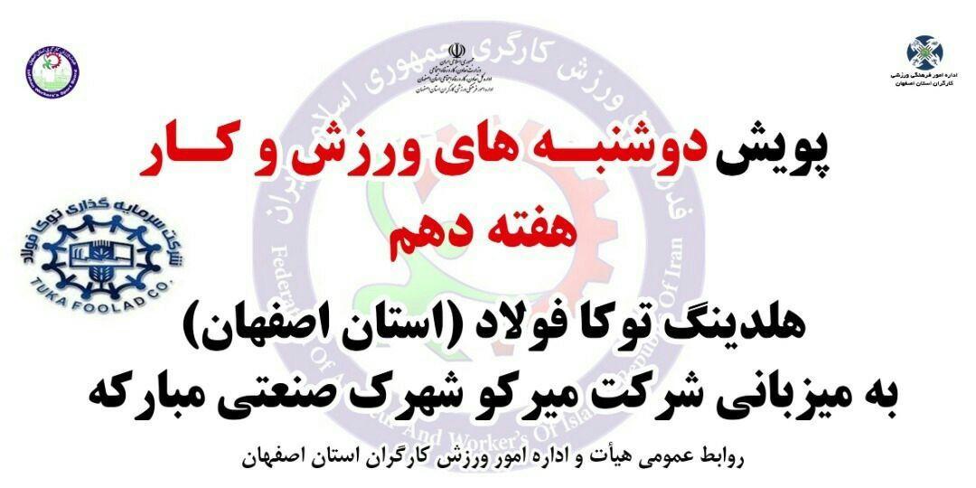 هفته دهم پویش ملی دوشنبه های ورزش و کار در استان اصفهان به میزبانی میرکو  برگزار شد