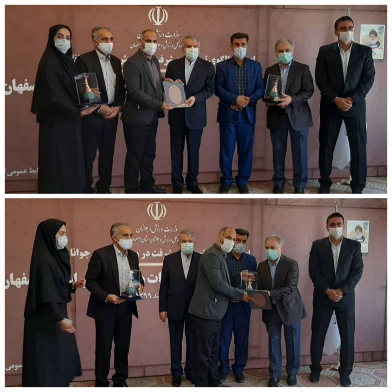 آیین تجلیل از روئسای  هیات های ورزشی استان اصفهان